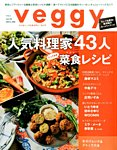 veggy_vol44